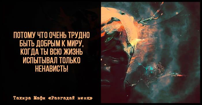 Цитата из книги Разгадай меня, автор Тахира Мафи
