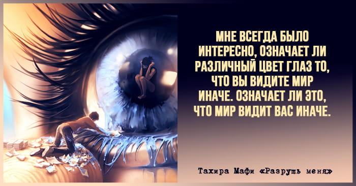 Цитата из книги Разрушь меня, автор Тахира Мафи