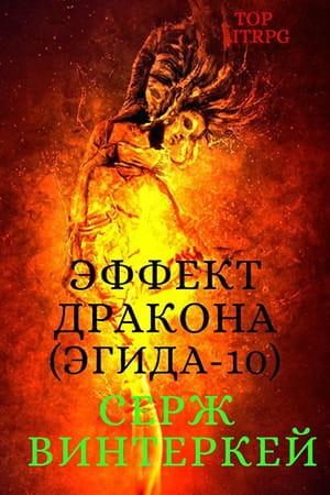 Обложка книги Эффект дракона – Серж Винтеркей