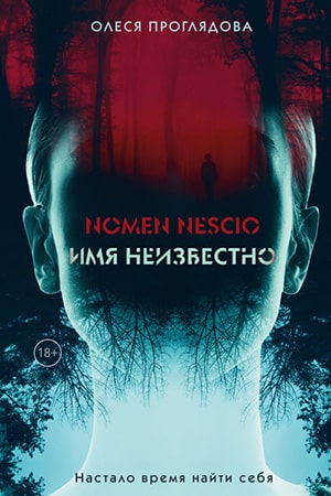 Книга Nomen nescio. Имя неизвестно - Олеся Проглядова
