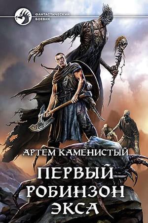 Книга Первый робинзон Экса – Артём Каменистый