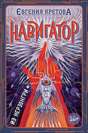Обложка книги Навигатор из Нерюнгри – Евгения Кретова