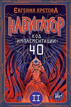 Обложка книги – Евгения Кретова