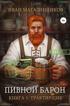 Обложка книги Пивной Барон: Трактирщик – Иван Магазинников