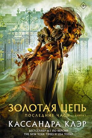 Последние часы. Книга I. Золотая цепь – Кассандра Клэр