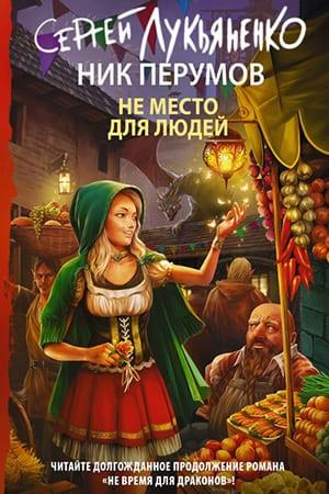 Книга Не место для людей – Сергей Лукьяненко, Ник Перумов