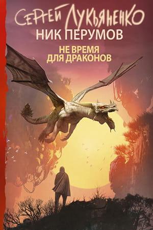 Книга Не время для драконов – Ник Перумов, Сергей Лукьяненко