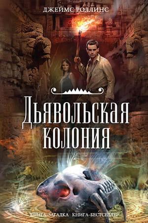 Дьявольская колония – Джеймс Роллинс: читать книгу онлайн