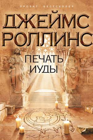 Печать Иуды Джеймс Роллинс : читать книгу