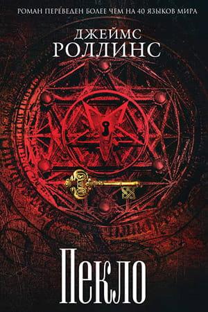 Пекло – Джеймс Роллинс: читать книгу онлайн