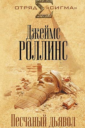 Книга Джеймс Роллинс – Песчаный дьявол