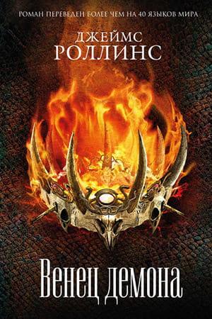 Венец демона – Джеймс Роллинс: читать онлайн