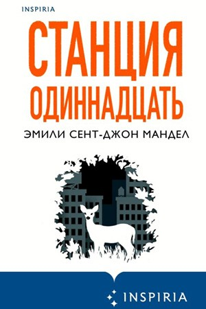 Книга Станция Одиннадцать - Эмили Сент-Джон Мандел