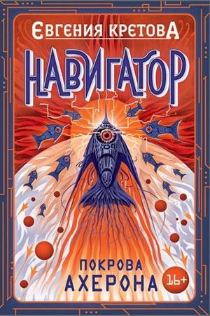Навигатор. Покрова Ахерона - книга Евгении Кретовой