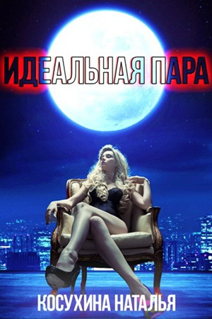 Обложка книги Идеальная пара — Наталья Косухина