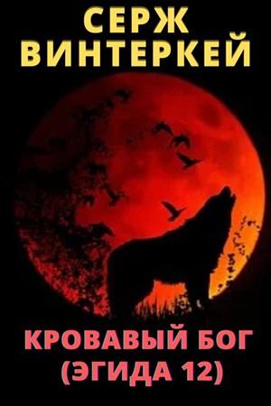 Обложка книги Кровавый бог — Серж Винтеркей (Эгида 12)