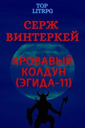 Обложка книги Кровавый колдун — Серж Винтеркей (Эгида 11)