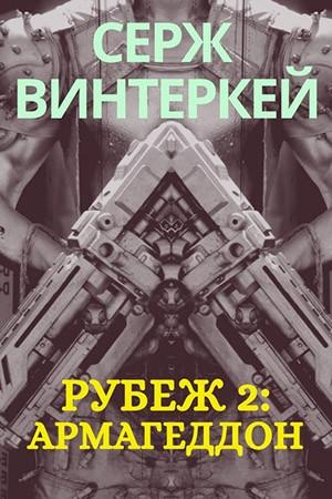 Книга Рубеж 2: Армагеддон Серж Винтеркей