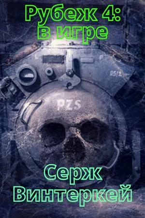 Книга Сержа Винтеркей Рубеж 4: В игре