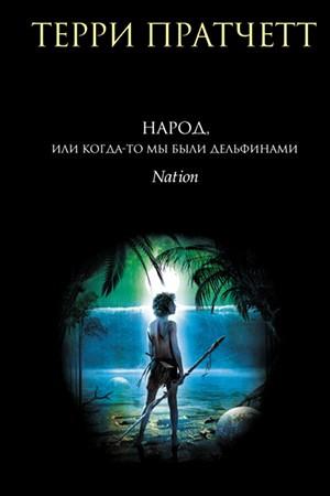 Обложка книги Народ, или Когда-то мы были дельфинами - Терри Пратчетт