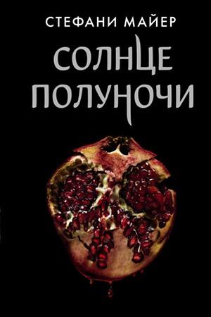 Книга Солнце полуночи - Стефани Майер